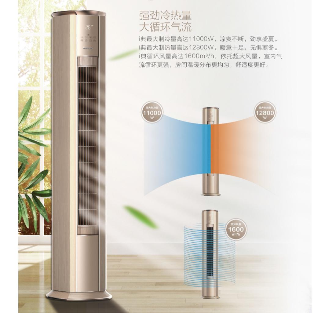 格力空调4匹变频柜机