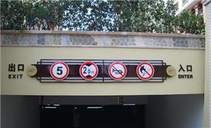 成都停车场标志