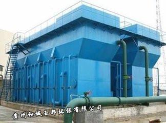 贵州煤矿污水处理