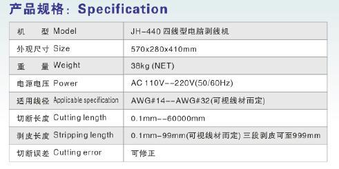 JH-440四线型电脑剥皮机