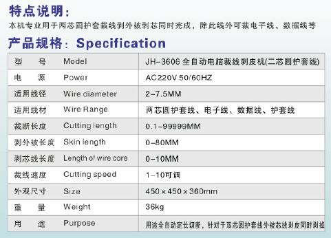 JH-3606全自动电脑裁线剥皮机(二芯圆护套线)
