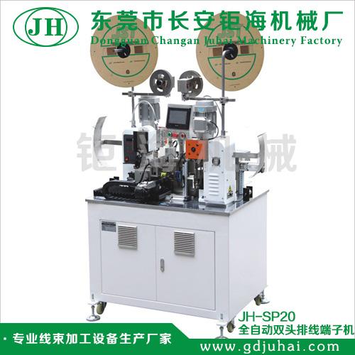 JH-SP20全自动双头排线端子机(两端压着)