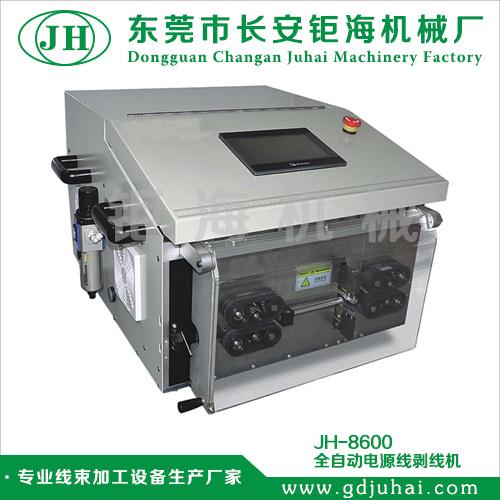 JH-8600全自动电源线剥线机