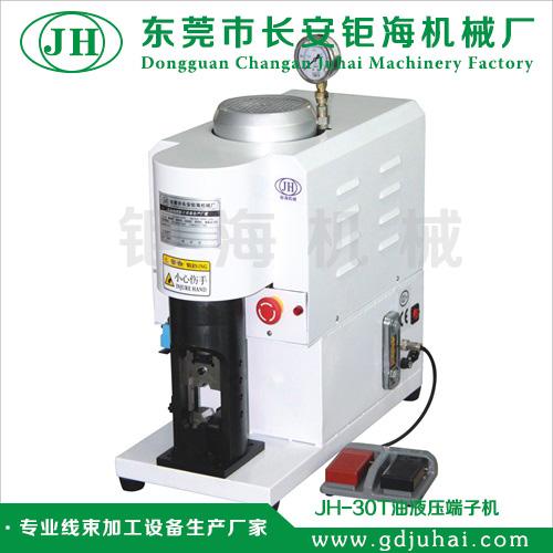 JH-30T油液压端子机