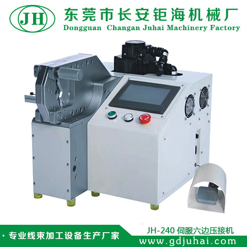 JH-240伺服六边压接机(免换模)