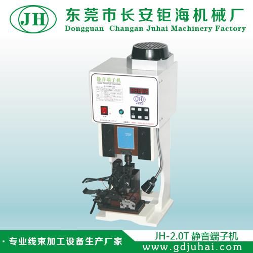 JH-2.0T静音端子机