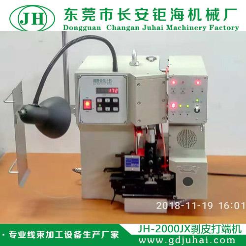 JH-2000JX剥皮打端机
