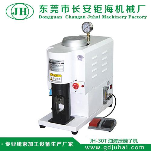 JH-30T油液压端子机   新能源端子机   充电桩线缆端子机