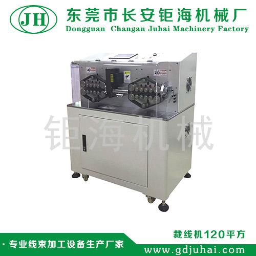 JH-150平方大型电缆裁线剥皮机 新能源线裁线机