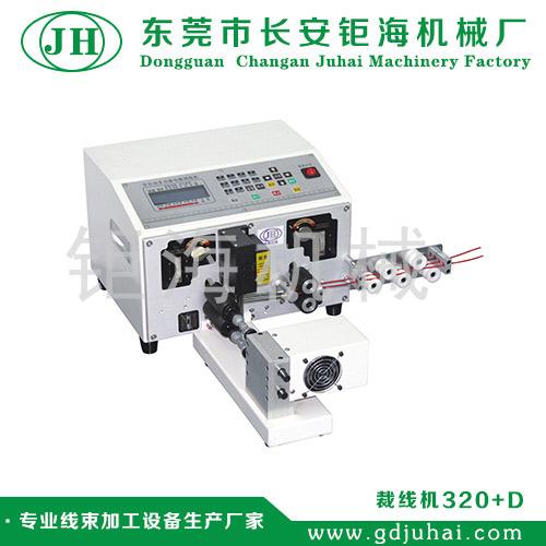 JH-320+D全自动剥线机