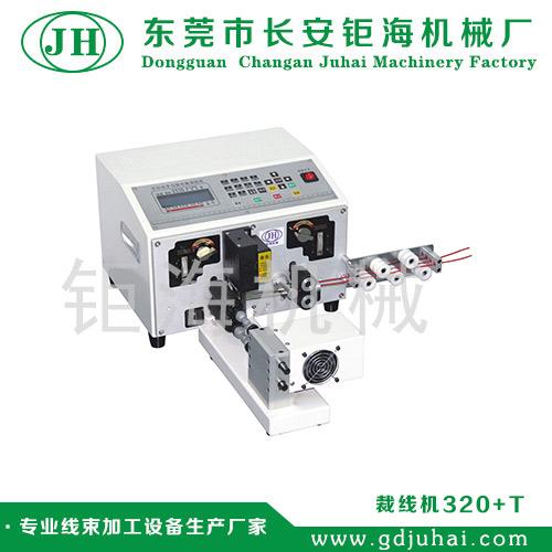 JH320+T全自动电脑裁线机   裁线扭线机