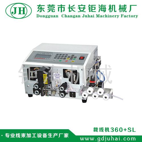 JH-3606全自动裁线剥皮机