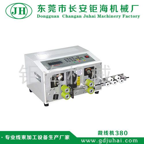 JH-380全自动电脑裁线剥皮机