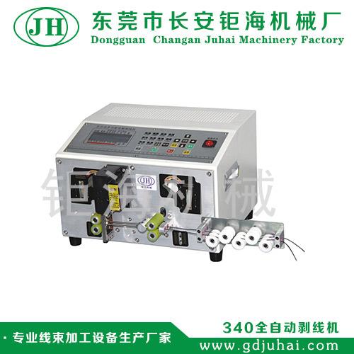 JH-340细线短线型电脑剥皮机    短线型剥皮机