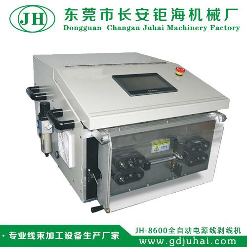 JH-8600全自动电源线剥线机  电源线芯线外皮一起剥