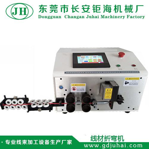 JH-5090线材折弯机    电柜接线折弯机  剥线折弯机