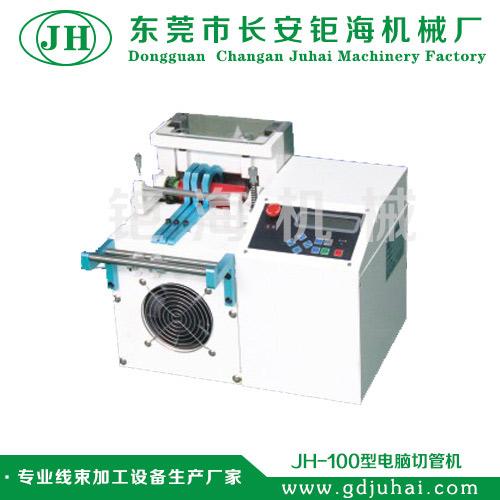 JH-100电脑切管机