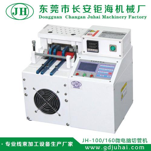 JH-100电脑加热切管机