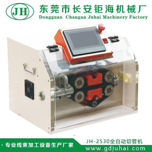 JH-2530全自动电脑波纹管切管机