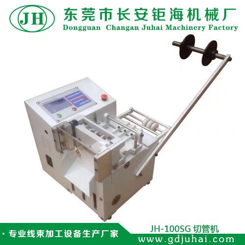 JH-100SG切管机