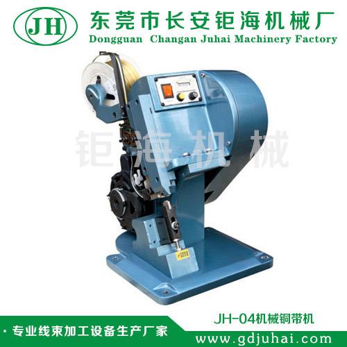 JH-04机械铜带机