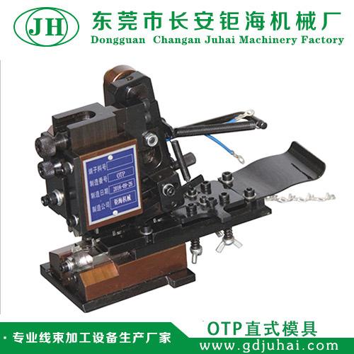 OTP直式模具
