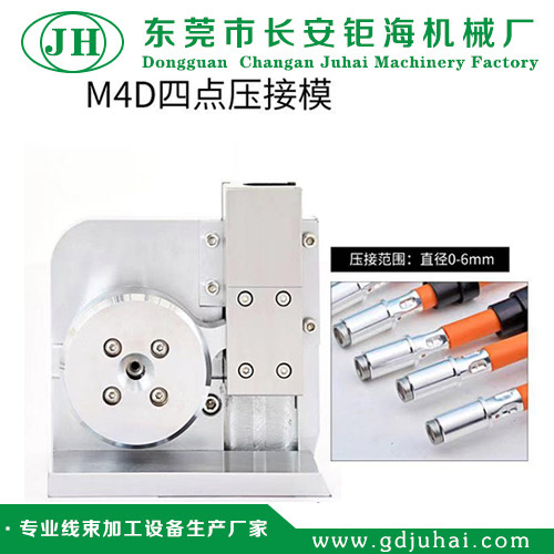 M4D四点压接模