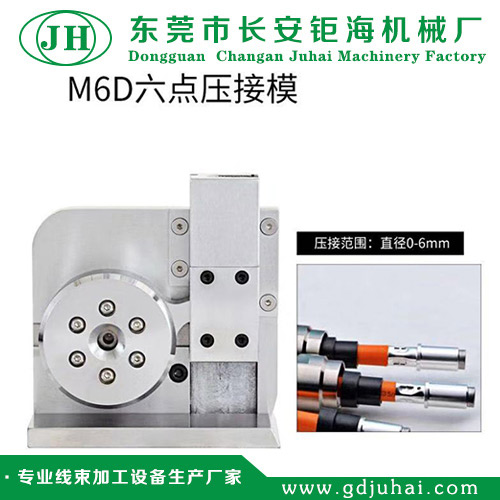 M6D六点压接模