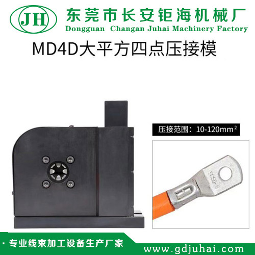 MD4D大平方四点压接模