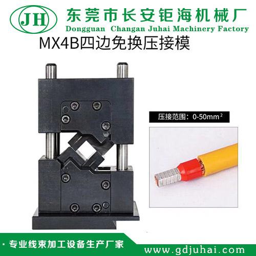 MX4B四边免换压接模 圆管端子压接摸