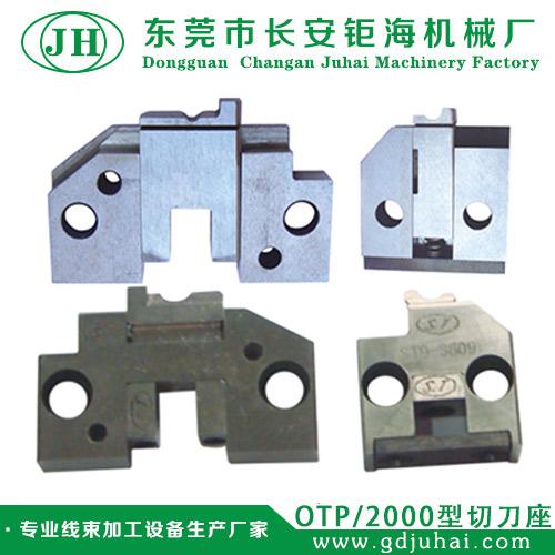 OTP/2000型切刀座
