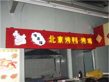 潍坊LED冲孔炫彩发光字