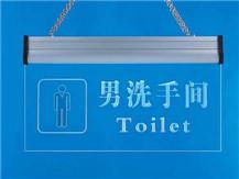 潍坊酒店标牌