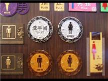 潍坊酒店标识