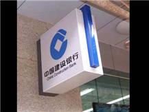 建设银行标识