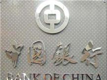 潍坊银行标识