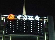 优质LED发光字