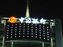 【组图】潍坊led发光字的基本特点讲解 潍坊led发光字的性能特点讲解
