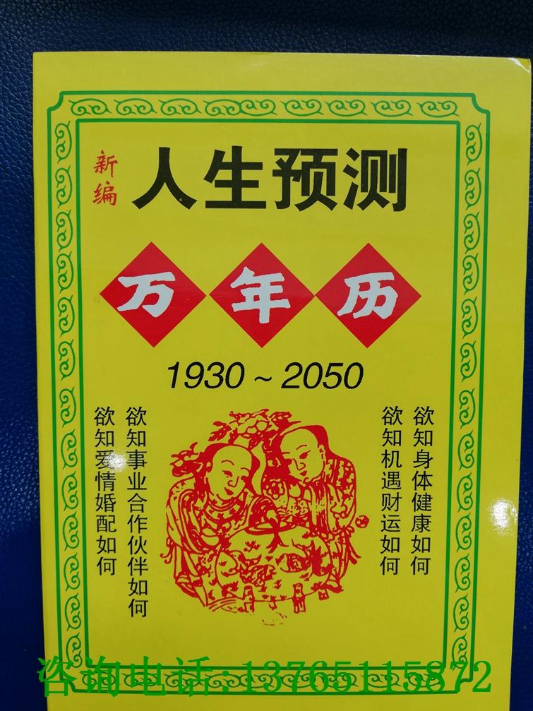 贵州风水地理书