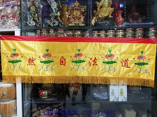 道佛教横幅