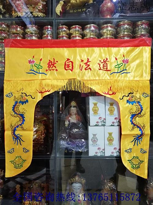 道佛教神帳