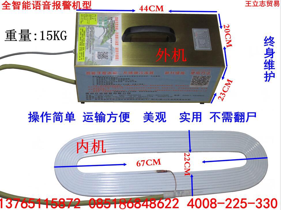 貴州冷凍器廠家