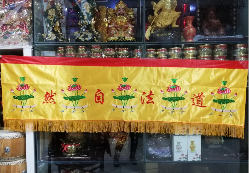 道佛教橫幅