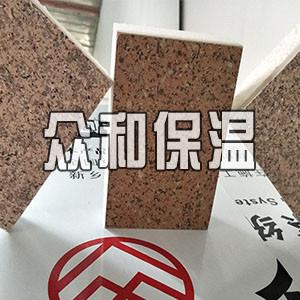 新型外墙保温一体化板