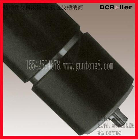碳钢包胶滚筒