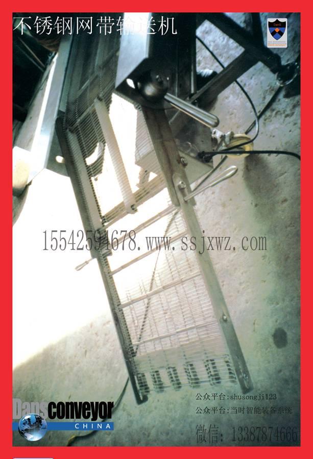 不锈钢钢带输送机厂家