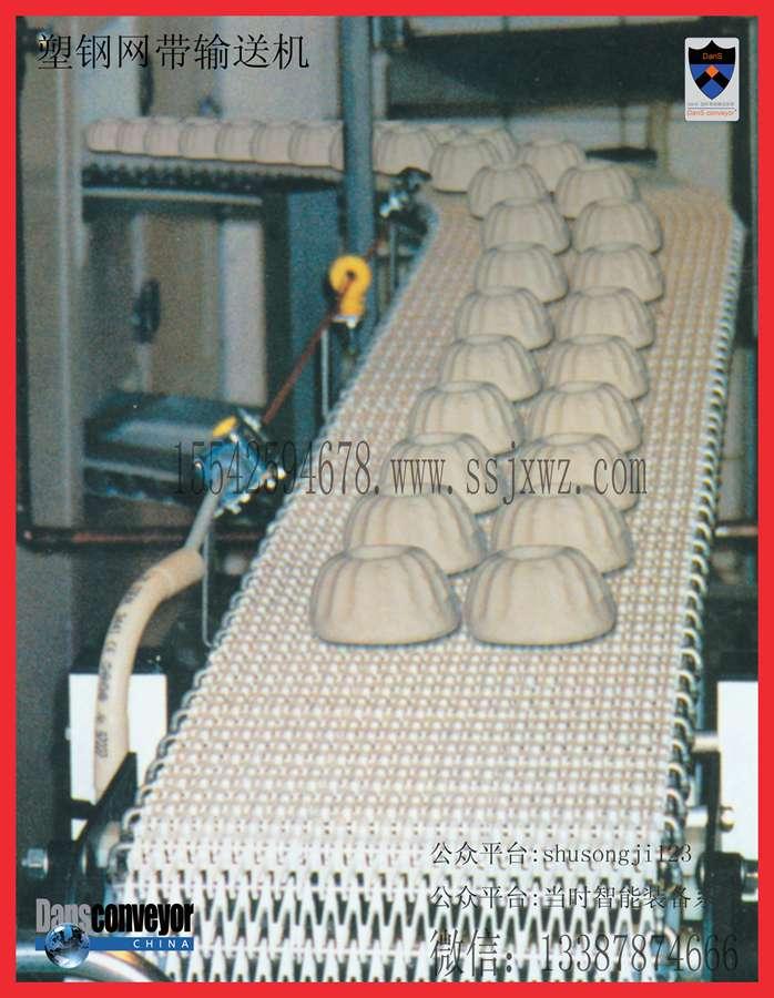 塑钢网带输送机设备