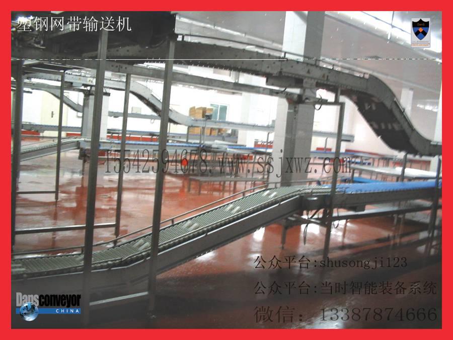 塑钢网带输送机供应商