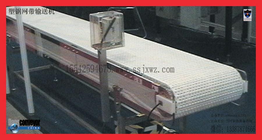 塑钢网带输送机价格