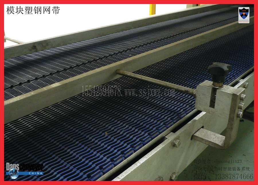 塑钢网带输送机设计